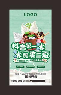 冰淇淋暖场活动海报设计