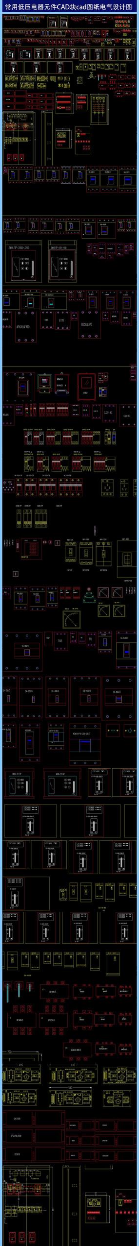 常用电气低压电器元件CAD图块设计图
