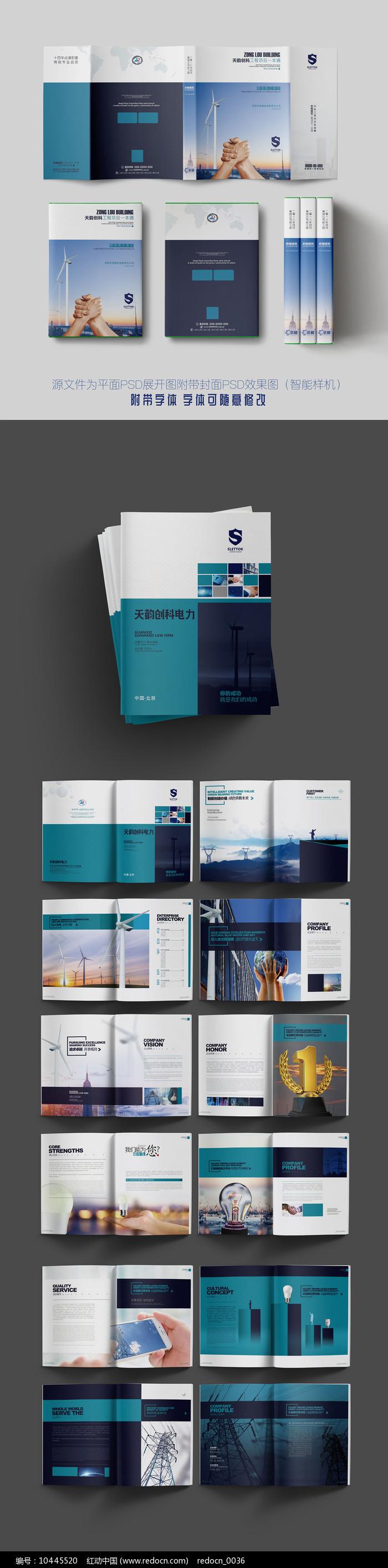 大气电力画册设计图片