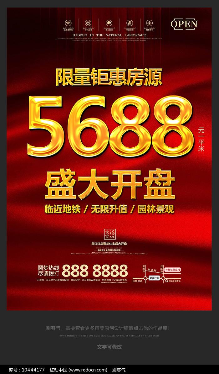 大气红色房地产海报设计图片