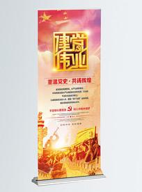 大气建党节宣传易拉宝
