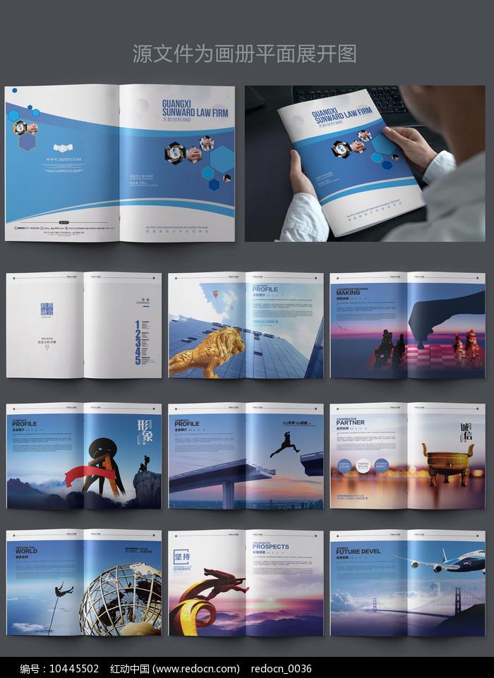 大气企业文化画册设计图片