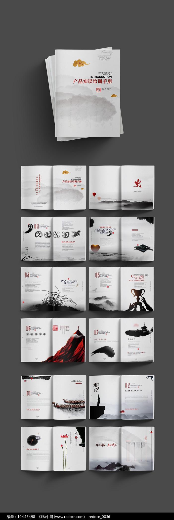 大气中国风画册图片