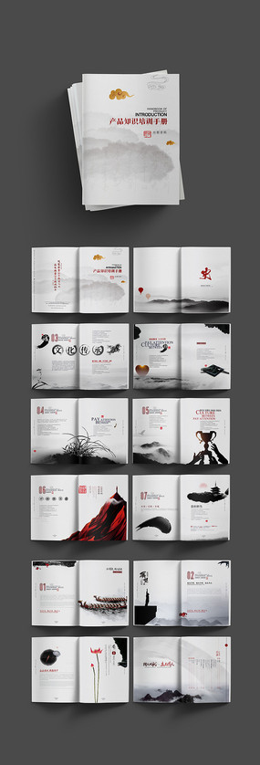 大气中国风画册