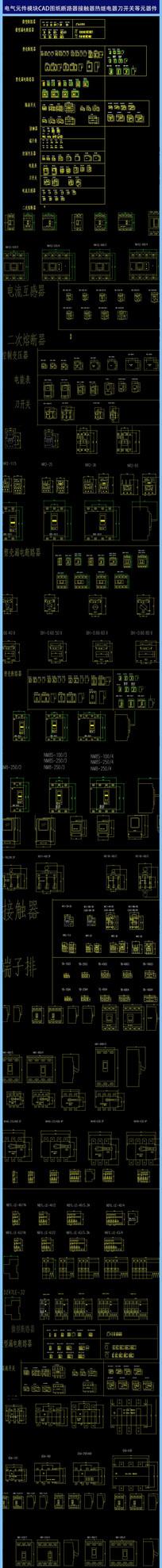 电气元件模块CAD断路器热继电器元器