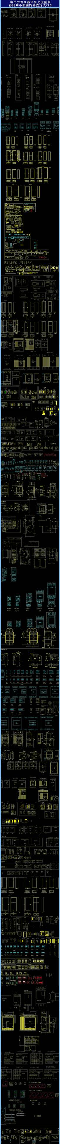 电气元件元器平面交流接触器断路器cad