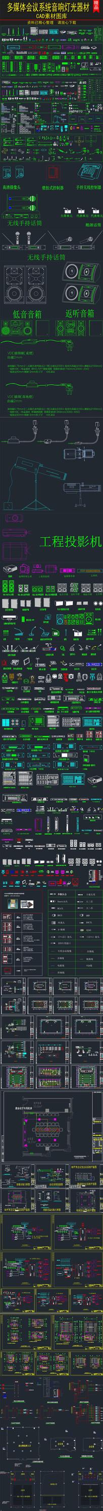 多媒体会议系统音响灯光器材CAD素材