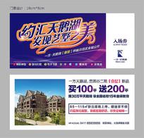 房地产活动入场券
