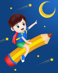 飞往星空小学生铅笔读书小男孩星星月亮素材