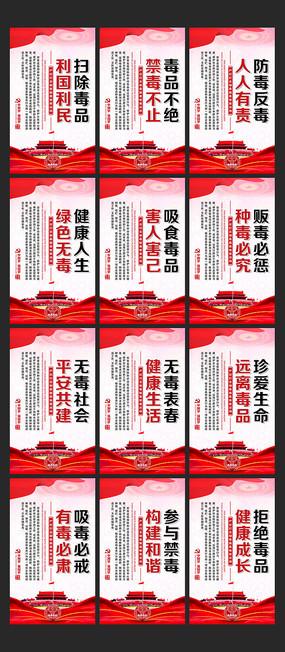 国际禁毒日宣传展板