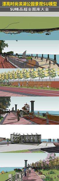 海盗船主题滨湖公园SU模型