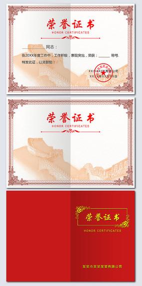 红色大气时尚高端荣誉证书设计
