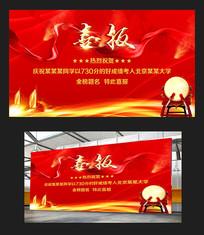 红色精美金榜题名喜庆喜报展板模板