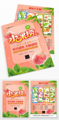 红色水果捞水蜜桃超市生鲜宣传单