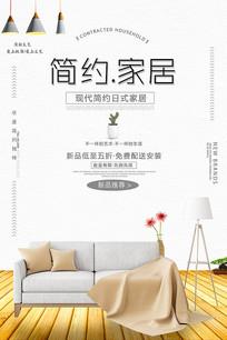 简约家居家装装修沙发宣传海报