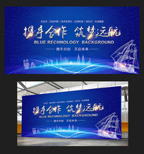 蓝色大气互联网科技峰会展板