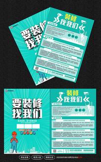 蓝色装修宣传单设计