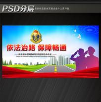 路政宣传海报