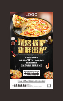 披萨暖场活动微海报