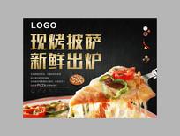 披萨暖场活动展板设计