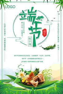 清新绿色端午节海报