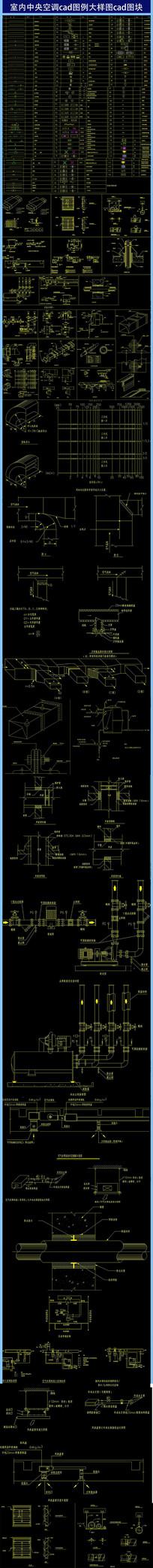 室内中央空调cad图例大样图cad图块