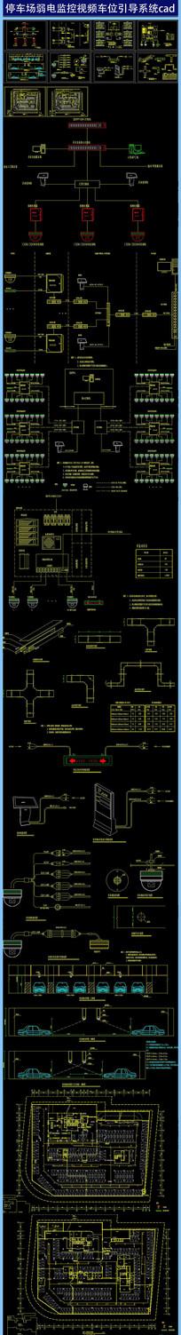 停车场弱电监控视频车位引导系统cad