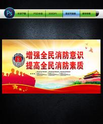 消防宣传海报设计