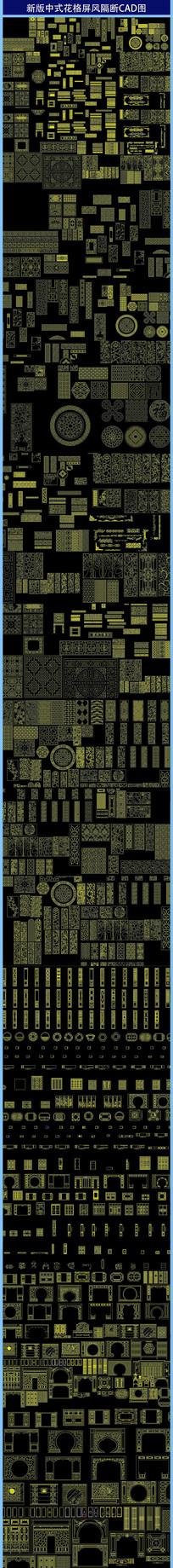 新版中式花格屏风隔断CAD图
