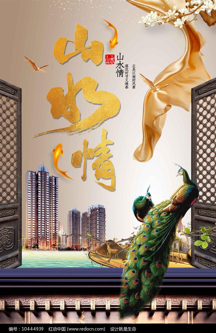 新中式房地产海报模板图片