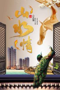 新中式房地产海报模板