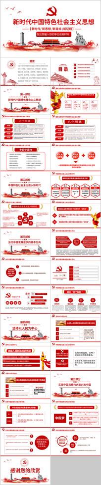 学习新时代中国特色社会主义思想PPT