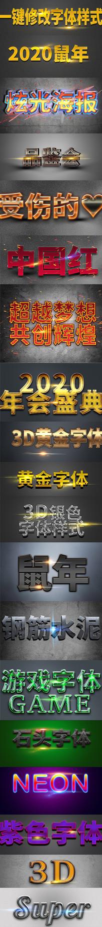 一键修改PSD分层海报3D样式大合集
