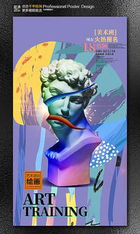 艺术绘画素描培训招生宣传海报