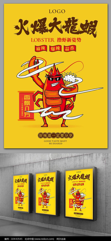 原创手绘大龙虾海报图片