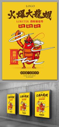 原创手绘大龙虾海报