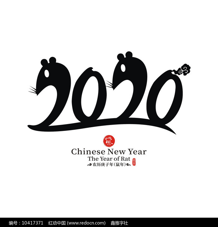 原创元素2020鼠年创意老鼠矢量艺术字图片