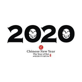 原创元素2020鼠年矢量艺术字