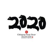 原创元素2020鼠年中国风水墨矢量艺术字
