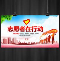 志愿者宣传海报设计