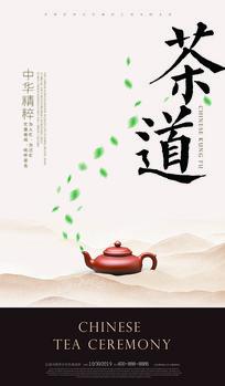 中国风茶艺茶道清新海报