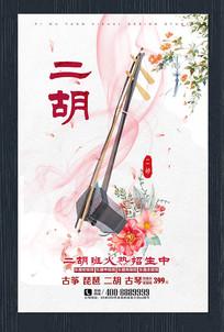 中国风二胡辅导班招生海报
