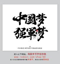 中国梦强军梦字
