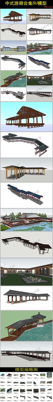 中式游廊合集SU模型
