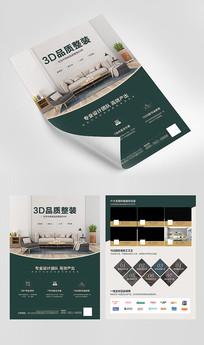装饰公司宣传单设计