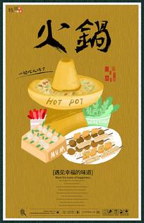 棕色火锅宣传海报设计