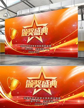 颁奖盛典背景板设计