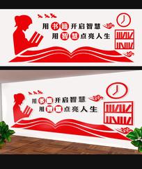 创意图书馆文化墙