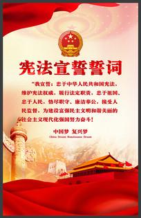 大气宪法宣誓誓词展板