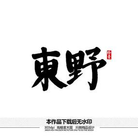 东野矢量书法字